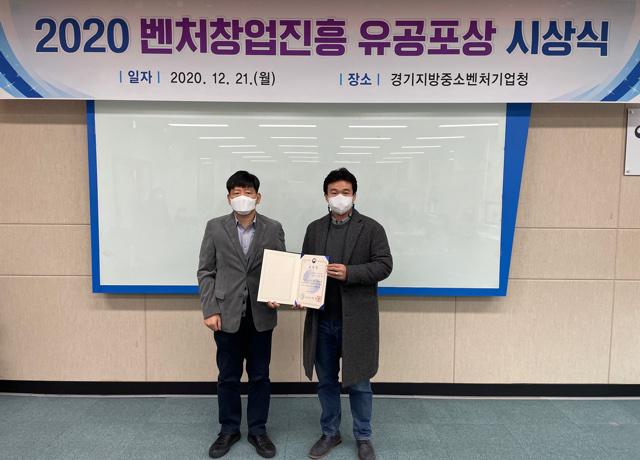 2020-벤처창업진흥-유공포상-시상식.jpg