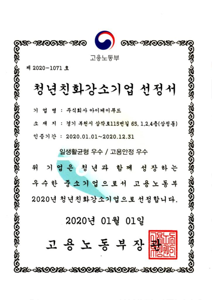 (200217)청년친화강소기업 선정서(아이케이푸드).jpg